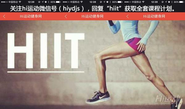 hiit超級燃脂訓練:9個動作10分鐘脂肪轟炸