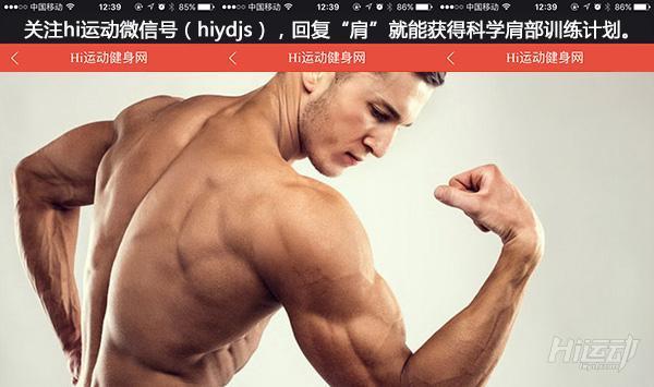 肩部帶給你強壯的視覺衝擊! 6個動作打造球形肩膀