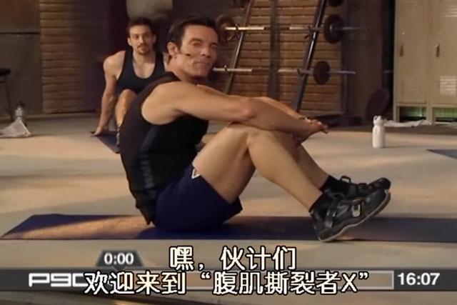 快速練出6塊腹肌 P90腹肌撕裂者100訓練