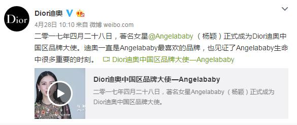 Baby成為Dior中國區代言人,網友:再也不買Dior了!