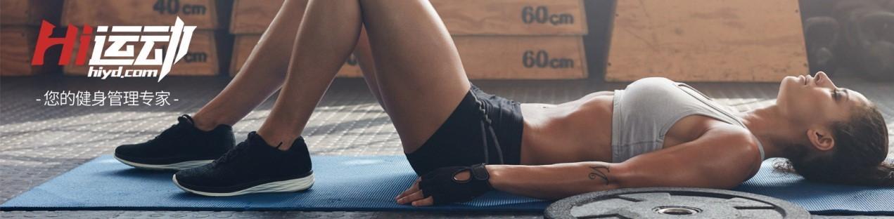 最好用的減肥健身工具 Hi運動健身管家