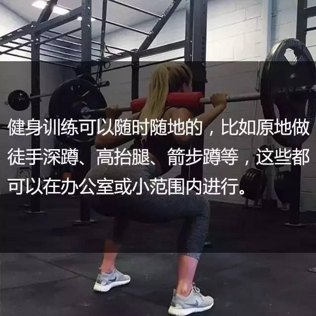 一位高級健身教練,給你的21條最基礎健身知識