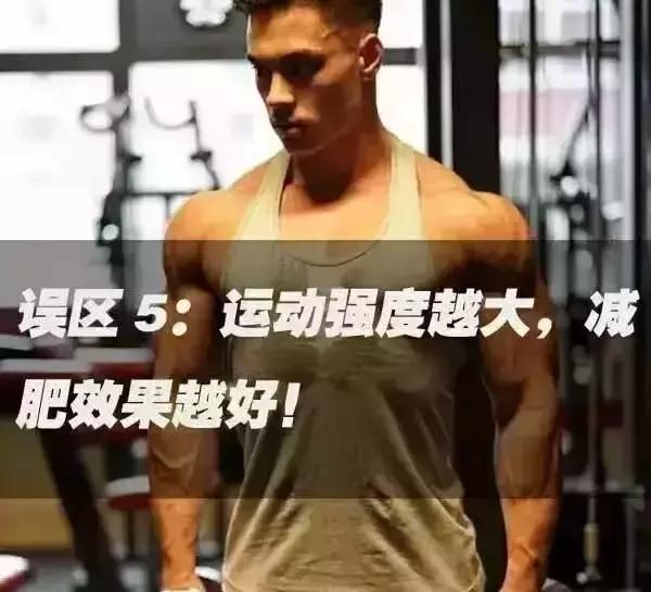 健身教練告訴你,千萬別被這些誤導!