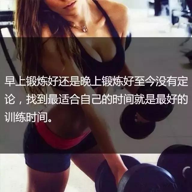 21條最基礎的健身知識